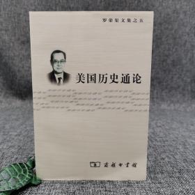 全新特惠· 罗荣渠文集:美国历史通论