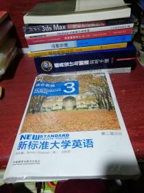 """新标准大学英语(3 综合教程 第2版)/""""十二五""""普通高等教育本科国家级规划教材"""