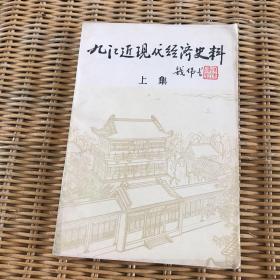 九江文史资料选辑 第四辑 九江近现代经济史料(上集)