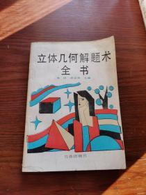 立体几何解题术全书