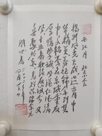 保真书画,阎世春信札诗词两页,内页尺寸30×21cm×2。