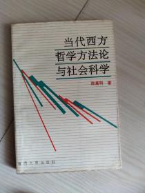 当代西方哲学方法论与社会科学(陈嘉明签名赠送)