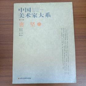 中国美术家大系(第8辑):唐坚卷