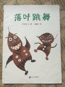 落叶跳舞:蒲蒲兰绘本馆(绘本)