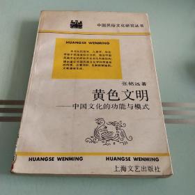黄色文明:中国文化的功能与模式