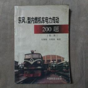 东风4型内燃机车电力传动200题