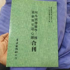 周易别传秘学三种、葛仙翁至道心传(合刊木刻版书)