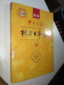 中日交流标准日本语(新版初级上册)内有3张光盘