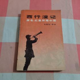 西行漫记(原名:红星照耀中国)一版一印【内页干净】