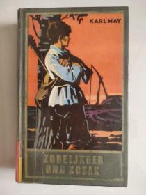 ZOBELJAGER UND KOSAK 德文原版 1951年 卡尔.梅 著 <黑貂猎人和哥萨克>  精装本