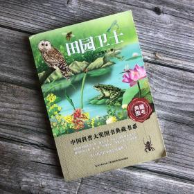 田园卫士中国科普大奖图书典藏书系