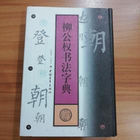 柳公权书法字典