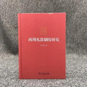 吴十洲签名钤印《两周礼器制度研究》(精装)  ;包邮