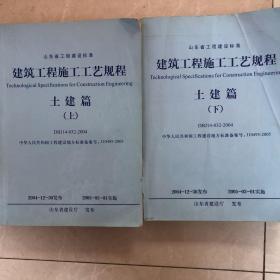 建筑工程施工工艺规程 土建篇(上)(下)两册