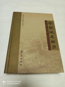 中国地名辞源  (国粹艺术名家何青玉留字铃印本)