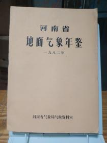 河南省地面气象年鉴1982