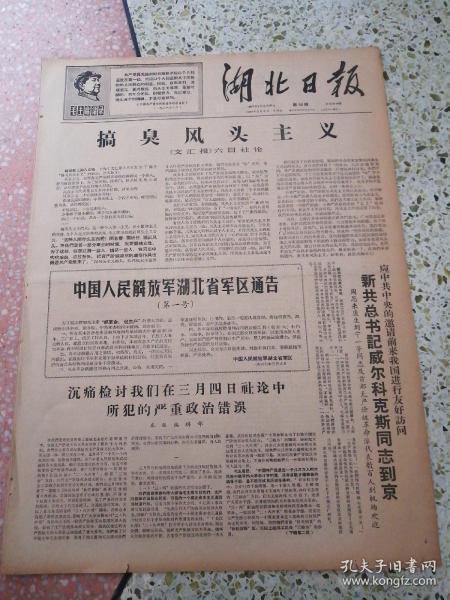 生日报湖北日报1967年3月9日(4开四版)搞臭风头主义;中国人民解放军湖北省军区通告;为革命领导干部亮相喝彩