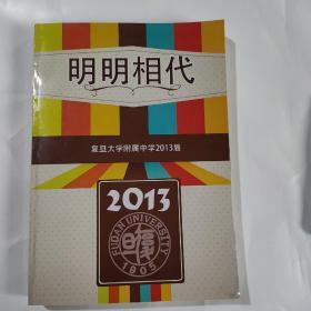 明明相代 复旦大学附属中学2013届