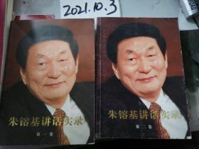 朱镕基上讲话实录  第一.二卷
