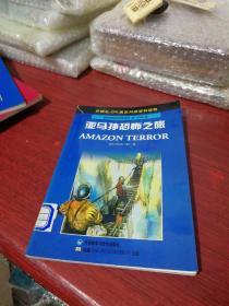 亚马孙恐怖之旅——DK英汉对照百科读物·初级B·800词汇量
