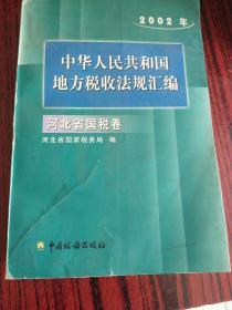 中华人民共和国地方税收法律法规汇编. 2002年