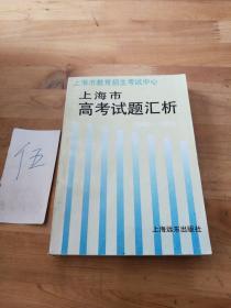 上海市高考试题汇析1992—1993