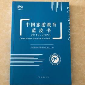 中国旅游教育蓝皮书2019-2020