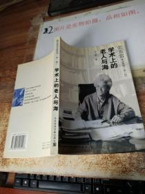 张五常作品系列 第一辑 学术上的老人与海