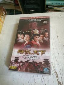 母仪天下 DVD (非卖品) 【电视剧——袁立 黄维德 桑叶红 】11DVD  未拆封