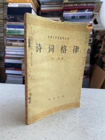 中国文选史知识丛书:诗词格律