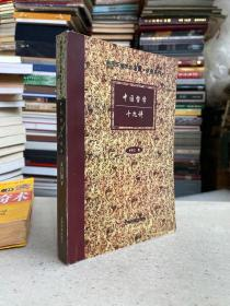 中国哲学十九讲:牟宗三学术论著集讲座系列