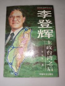 李登辉主政台湾之后  李家泉  签名  一版一印