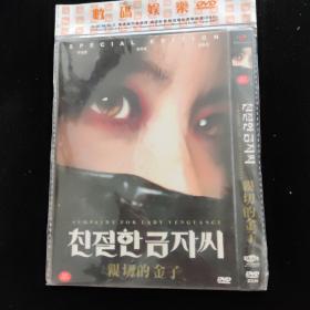 光盘DVD:亲切的金子【简装   1碟】