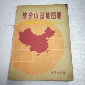 袖珍中国地图册&