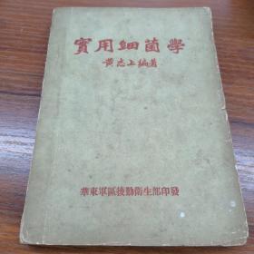 实用细菌学   1951年  华东军区后勤卫生部