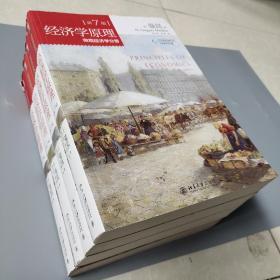 (实拍图)经济学原理(第7版) 微观经济学分册