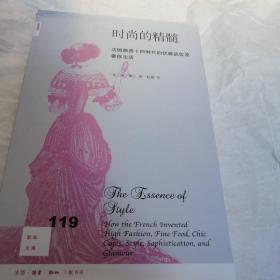 新知文库119·时尚的精髓:法国路易十四时代的优雅品味及奢侈生活