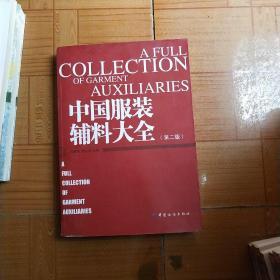 中国服装辅料大全(第二版)(无笔记无划线)