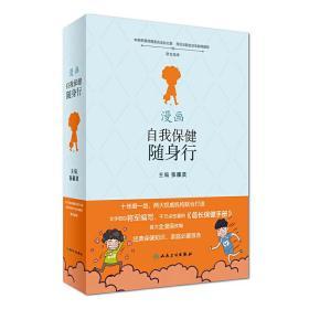 漫画自我保健随身行❤ 张雁灵 人民卫生出版社9787117242967✔正版全新图书籍Book❤