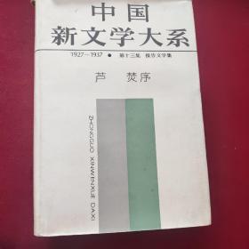 中国新文学大系(报告文学集1927-1937)