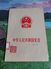 中华人民共和国宪法【1975】
