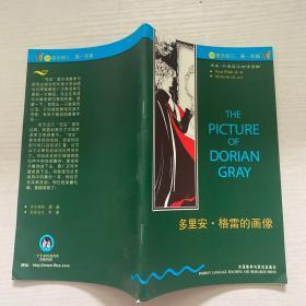书虫·牛津英汉双语读物:3级下(适合初3、高1年级)多里安格雷的画像