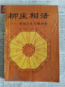 柳庄相法-明柳庄袁忠彻秘传
