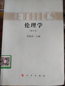 伦理学(修订本)