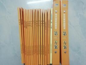 育灵童家庭教育第一方案【名家朗诵CD(1~27),名家讲座VCD(1~19),图书16册】