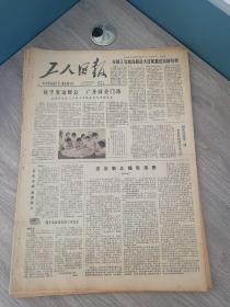 生日报工人日报1979年6月5日(4开四版)  英雄之路;全国工交战线掀起大打质量进攻战热潮;从典型看希望救救西南的森林资源救救美丽的西双版纳;统一思想认识加快电力建设步伐