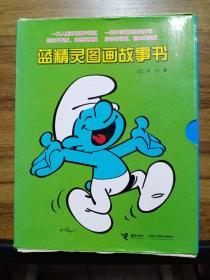 蓝精灵图画故事书(第三辑)【本系列丛书采用环保大豆油墨印制】