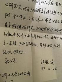 山东科技大学电气与自动化工程学院控制理论研究所所长张维海教授信札一份
