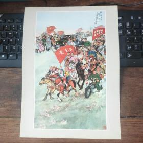 8开文革画片 《欢乐的草原---内蒙古军民喜赴那达慕大会》胡勃 绘