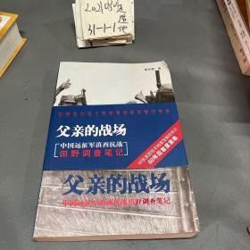 父亲的战场:中国远征军滇西抗战田野调查笔记